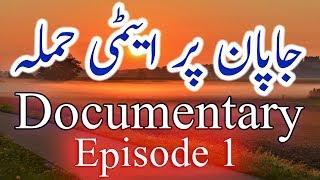 Japan Documentary In Urdu Hindi Japan Ki Kahani Episode 1