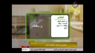"#x202b;مطبخي في رمضان مع الشيف عباس ""طريقة عمل تمن باقلاء"" الحلقة 21#x202c;lrm;"
