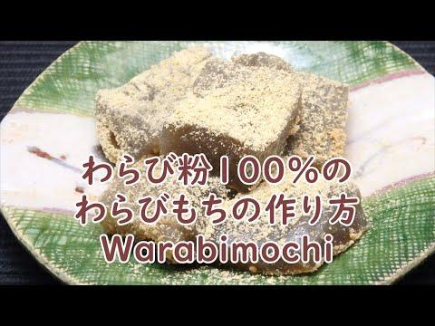 100%わらび粉のわらびもちの作り方 How to make warabimochi