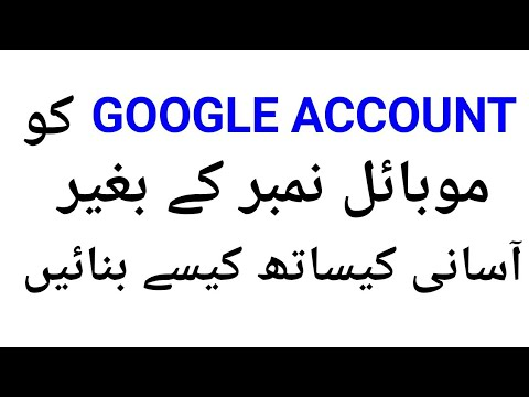 how to create/ make Gmail ID/ Google account without mobile number