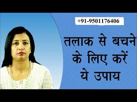 Talaq se bachne ke saral upay or totke /stop my divorce and save my marriage/Call Now+91-9501176406