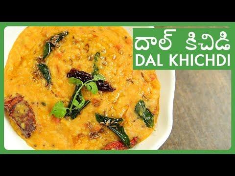 Dal Khichdi Recipe In Telugu | Restaurant Style దాల్ కిచిడి Recipe | Easy Rice And Dal Tadka Recipe