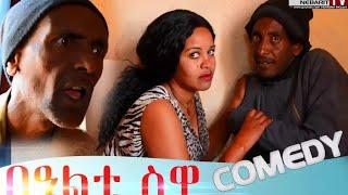 HDMONA - በዓልቲ ስዋ ብ ወጊሑ ፍሰሃጽዮን Bealti Suwa  by Wegihu  - New Eritrean Comedy 2018