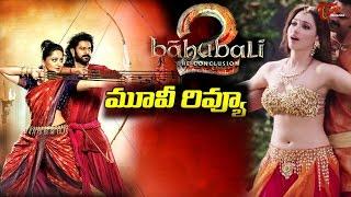 Baahubali 2 Review | Maa Review Maa Istam | Prabhas | Rana | Anushka #Baahubali2