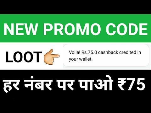 NEW PROMO CODE हर नंबर पर मिलेंगे ₹75 रूपए