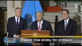 Α.Γκουντέρες: Η Κύπρος μπορεί να γίνει σύμβολο ειρήνης του 2017