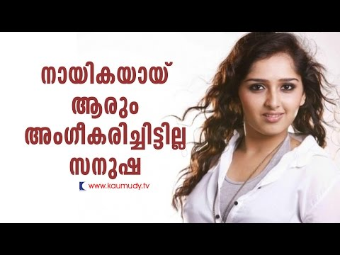 No one considered me as a heroine says Sanusha   Kaumudy tv
