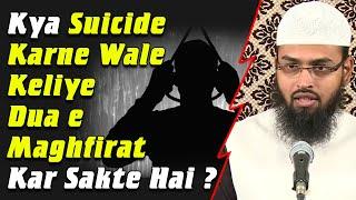 Kya Khudkushi Suicide Karne Wale Ke Liye Dua e Maghfirat Kar Sakte Hai By Adv. Faiz Syed
