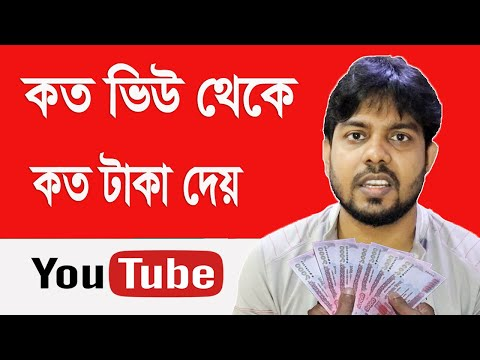 How Much Earn Money For 1000 YouTube Video Views in Bangladesh