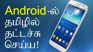 How To Type Tamil Letters In Android Mobile Phones In Facebook Twitte