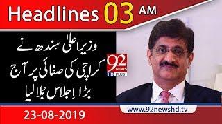 News Headlines | 3 AM | 23 August 2019 | 92NewsHD