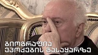 ქართული დოკუმენტალისტიკა - ბიოგრაფია ეპოქების გასაყარზე