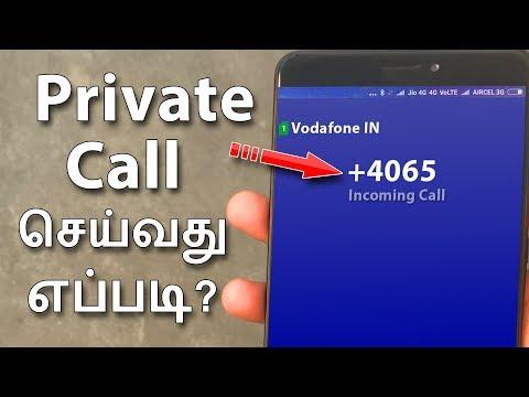 உங்கள் Original Number காட்டாமல்?Private Call செய்வது எப்படி? | How to make private call in tamil