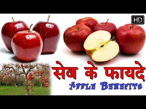 सेब के चमत्कारी फायदे || Apple Benefits || Apple Increase Sex Power || सेब बढ़ाये  क्षमता