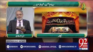 Subh e Noor (Hazrat Umul Baneen R.A) -13-03-2017- 92NewsHDPlus