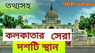 কলকাতা সেরা দশটি স্থান। Top 10 place in Kolkata.