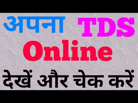 How to Check TDS or Tax Credit online by Pan Card in India (Hindi)