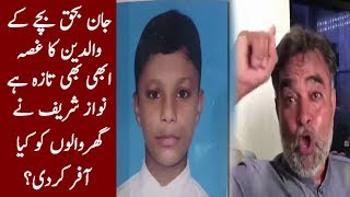 Nawaz Sharif Has An Offer for Dead Child's Parents