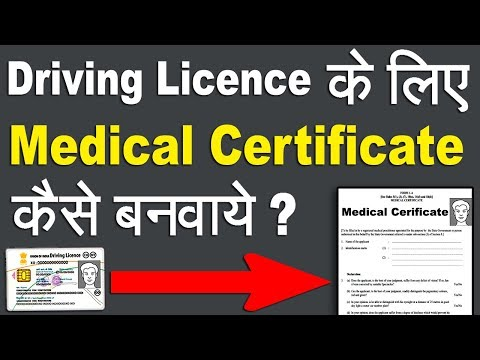Driving Licence Medical Certificate (Driving Licence के लिए Medical Certificate कैसे बनवाये ?)