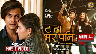 Tadha Bhaye Pani  Official MV (Female Version) ft.Paul Shah \u0026 Malika Mahat   Asmita Adhikari   Urgen