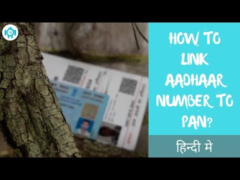 How to Link Aadhaar Number to PAN in Hindi 2018 - Your Buddy