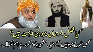 Untold and Interesting History of Maulana Fazal ur Rehman