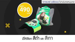 Recommended By Se-ed : ผ้าพันคอหนุนคอ Napscarf Neck Support Travel Pillow