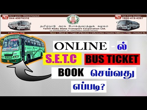 How to booking SETC bus ticket in online