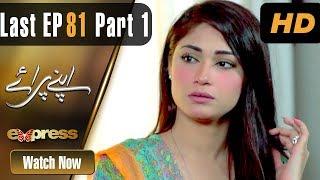 Pakistani Drama | Apnay Paraye - Last Episode 81 Part 1 | Express Entertainment Dramas | Hiba Ali