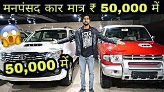 ख़रीदे अपनी मनपसंद कार मात्र रु50000 में ! BUY SECOND HAND CAR IN CHEAP PRICE ! KAROL BAGH DELHI !