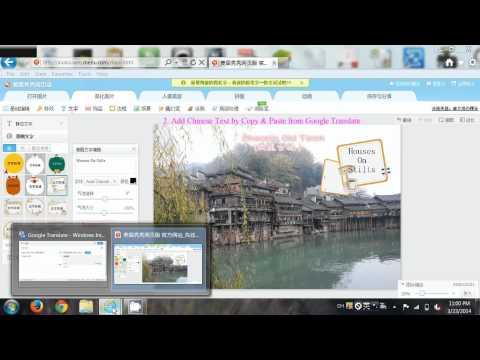How to add Chinese text to photo using online photo editor Mei Tu Xiu Xiu (美图秀秀)