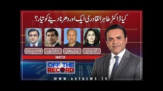 Off The Record 7th December 2017-PTI does not want to take down PML-N govt