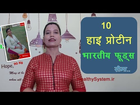 10 High Protein Foods for Weight Loss – Indian/Vegetarian – By Seema[Hindi]