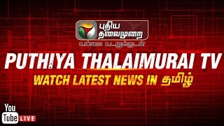 🔴 LIVE: Puthiya Thalaimurai TV Live Streaming   நேரலை   #TamilNews