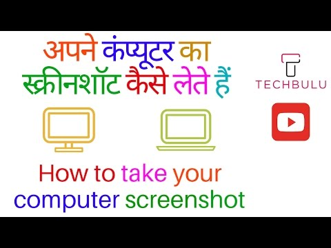 How to take a computer screen shot | In Hindi