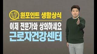 Download 직업병 상담, '근로자건강센터'에서 무료로 받으세요! / YTN 김생민 '원 포인트 생활상식' Video