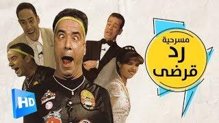 مسرحية رد قرضى - بطولة محمد سعد وياسمين عبد العزيز - Masrahiyat Roda Qardy