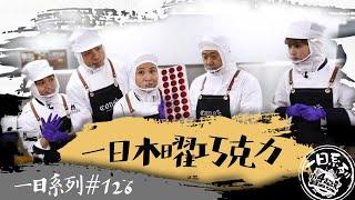 《一日系列第一百二十六集》想不到!台灣也有種可可?!邰邰帶木曜團隊挑戰國產巧克力製作!一日木曜巧克力feat.Cona's