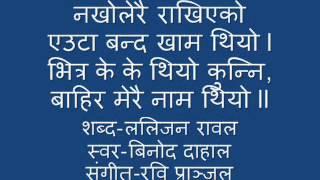 Nepali Gazal- Banda Yeuta Kham Thiyo नेपाली गजल बन्द एउटा खाम (ललिजन रावल) .mp4