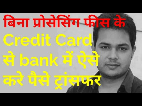 Transfer money from credit card to bank account without processing fee?