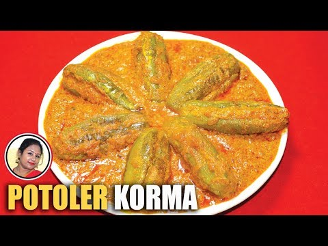 Potoler Korma Recipe - Bengali Vegetarian Recipe - Parwal Recipe - Potol Recipe - Bengali Recipes