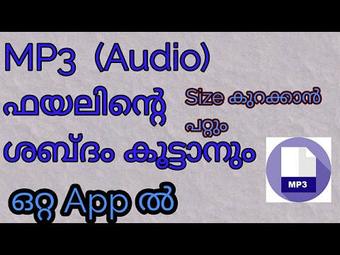 mp3 File Size & boost volume of an audio file