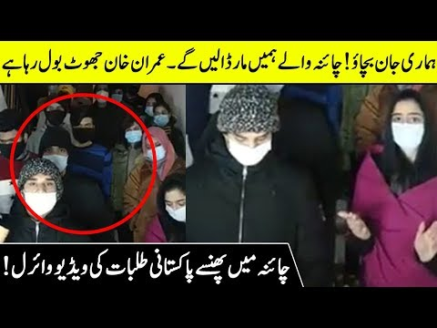 Xxx Mp4 Pakistani Students Crying For Help In China From Imran Khan Coronavirus Desi Tv 3gp Sex