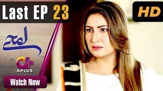 Pakistani Drama | Lamhay - Last Episode 23 | Aplus Dramas | Saima Noor, Sarmad Khoosat