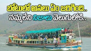 బోటులో అసలు ఎం జరిగింది..? నమ్మలేని నిజాలు వెలుగులోకి..    Latest Updates of Godavari Boat
