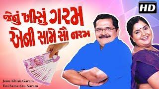 Jenu Khisu Garam Eni Same Sau Naram - Superhit Family Gujarati Natak - Tiku Talsania, Vandana Pathak