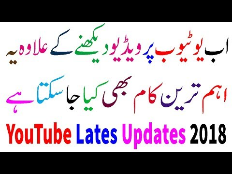 YouTube Latest Amazing Update 2018 | Now Chat Like Whats app And Facebook