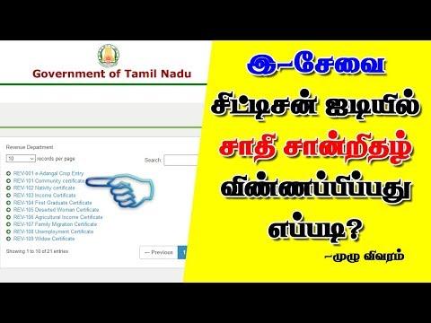How to Apply for Caste Certificate to Tamilnadu through TNeGA E-Sevai (e-Service) CSC Website?