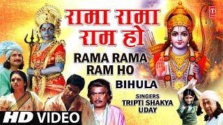 RAMA RAMA RAM HO Bhojpuri Song By TRIPTI SHAQYA,UDAY [Full Song] I Bihula