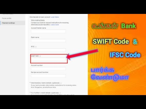Bank IFSC Code & SWIFT Code கண்டறிய